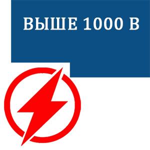 Электро-техническая безопасность