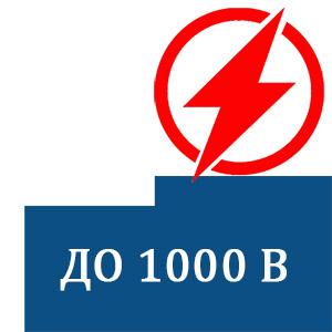 Электротехническая безопасность