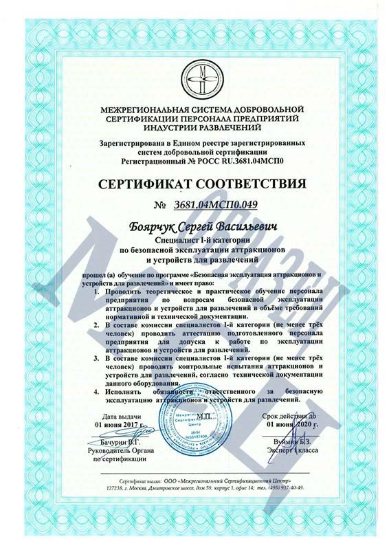 Сертификат соответствия 1 категории