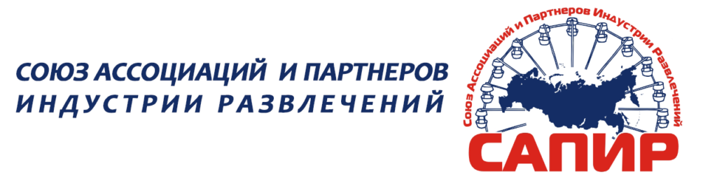 САПИР Союз ассоциаций и партнеров индустрии развлечений