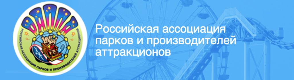 РАППА Российская ассоциация парков и производителей аттракционов